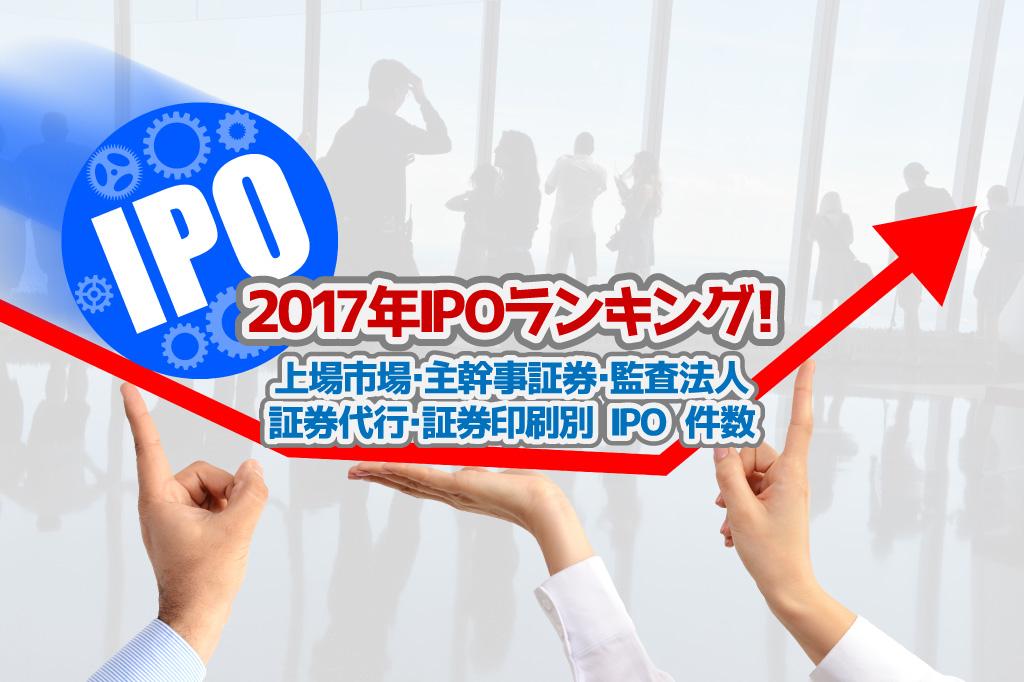 ipoランキング_ipoマーケット情報